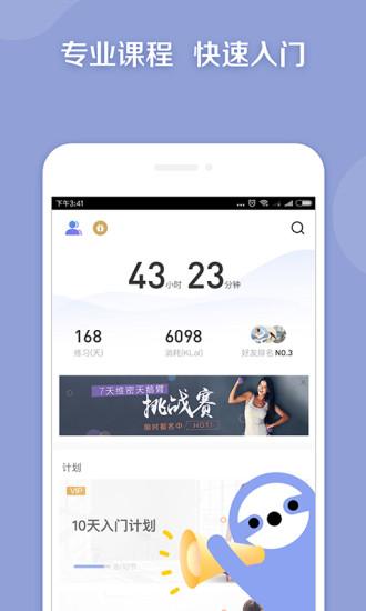 每日瑜伽app v8.1.0.6 安卓版