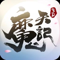 魔天记3d手游 v1.6.0 安卓版