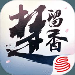 楚留香手游最新版本 v12.0 安卓版