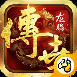 龙腾传世腾讯版v3.4.1 安卓新版