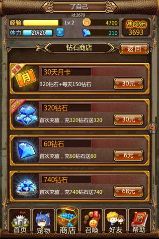魔王日记最新版 v1.2.4 安卓版