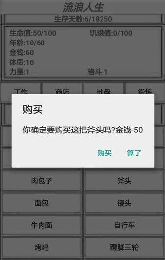 流浪人生游戏 v1.2.4 安卓版