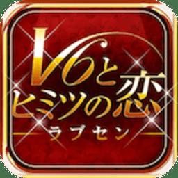 恋爱世纪与v6的秘密恋爱手游 v1.0.0 安卓版