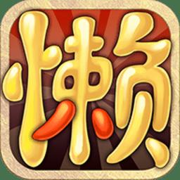 懒人游戏王手游 v0.2.1 安卓版