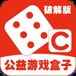 c游盒子�O果版v4.9.2 iphon