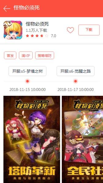 c游盒子�O果版 v4.9.2 iphone版
