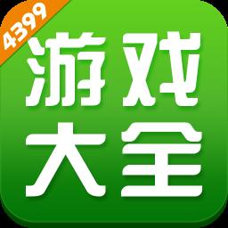 4399游�蚝�ios版v1.0.2 iph