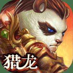 太极熊猫3猎龙游戏v3.14.0 安卓最新版