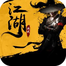 决战江湖手游 v4.0.0.3 安卓版