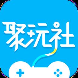 聚玩社软件 v1.2 安卓版