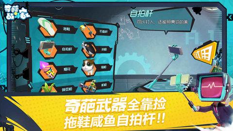 奇葩战斗家腾讯版 v1.24.0 安卓版