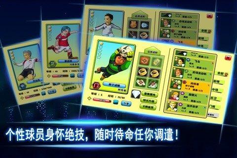 超能足球队手游 v1.0.6972 安卓版