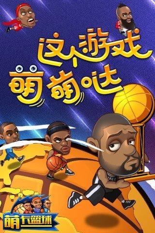 萌卡篮球百度手游 v2.8 安卓版