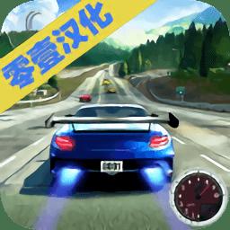 街头赛车中文版v1.7.1 安卓版
