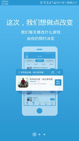 骑士助手app v7.2.1 安卓版