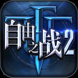 自由之战2手游 v1.12.0.6 安卓版