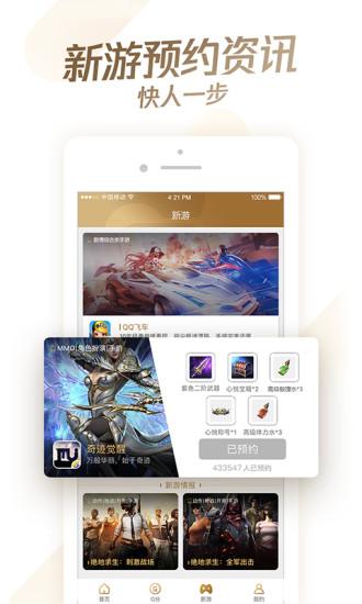 心悦俱乐部手机版 v4.9.1.24 安卓新版