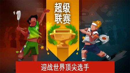羽毛球高高手游戏 v3.0.4.0709 安卓版
