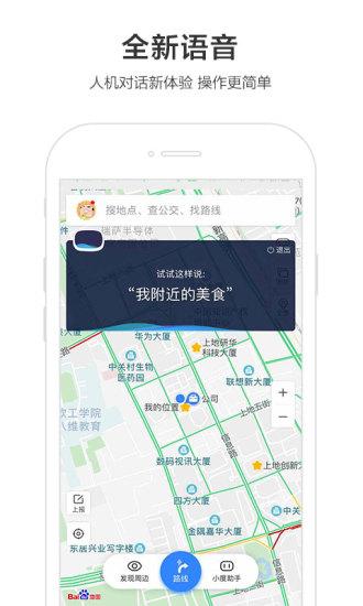 百度地图app v10.10.0 安卓最新版