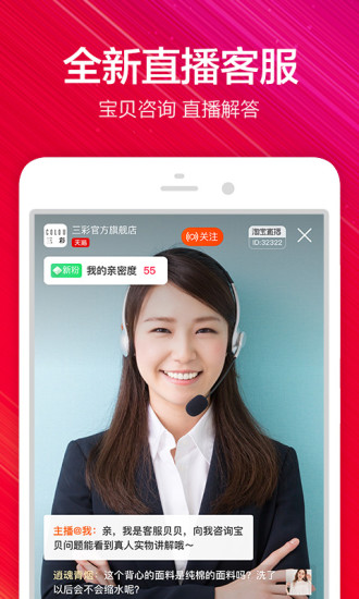 手�C淘��2019最新版 v9.1.0 安卓版