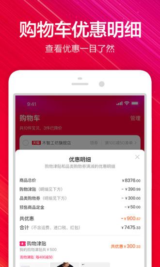 手机淘宝2019最新版 v9.1.0 安卓版