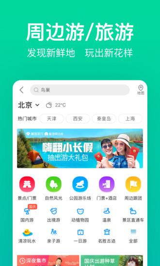 美团网手机版 v11.1.402 安卓最新版