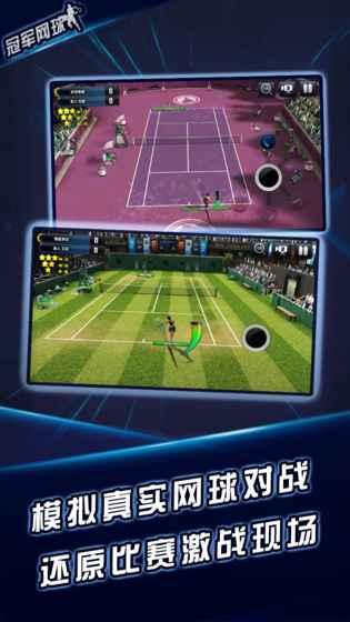 冠军网球游戏 v2.18.123 安卓版