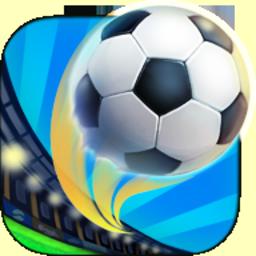 点球达人2017游戏 v1.5.0 安卓版