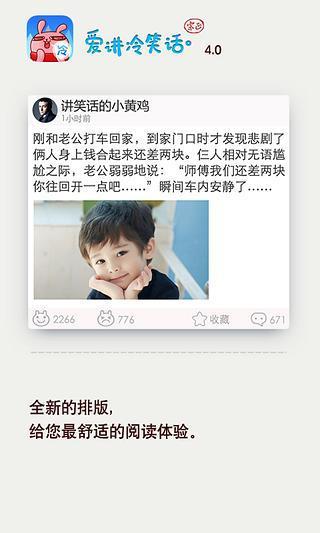 爱讲冷笑话app v4.1.1 安卓版