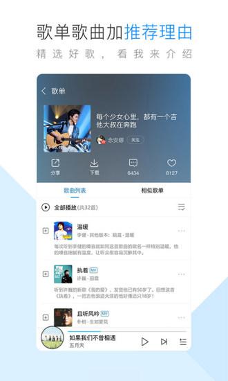 酷狗音乐2021最新版本 v10.4.5 安卓版