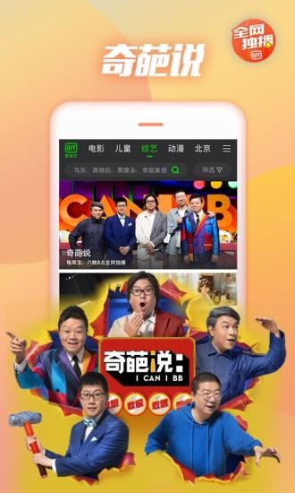 爱奇艺破解版2019 v10.5.5 安卓最新版