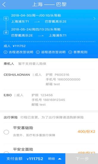 老版东方航空app