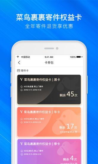 菜鸟裹裹软件 v5.0.2 安卓版