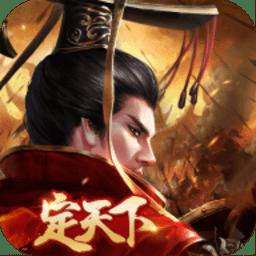 汉王纷争网易最新版 v1.9.0 安卓版