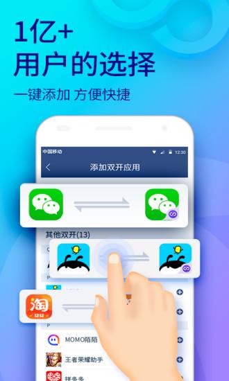 双开助手app v5.8.4 安卓版