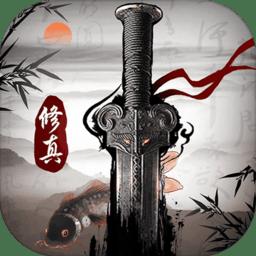 修真江湖无限资源版v1.1.4 安卓版