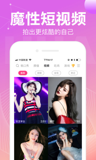 花椒直播app