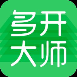 多开大师appv3.8.7 安卓版