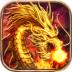 龙族霸业手游v1.0.0 安卓版