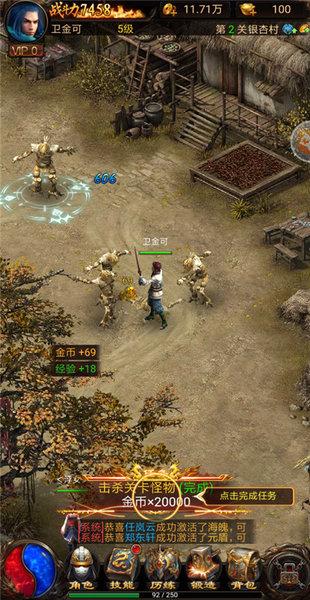 龙族霸业手游 v1.0.0 安卓版