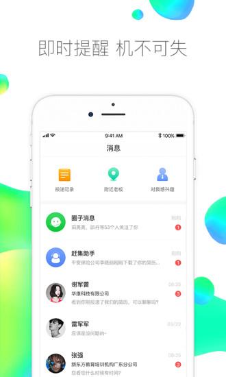 赶集网pc端 v10.15.10 最新版
