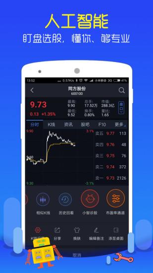 大智慧app v8.89 安卓版