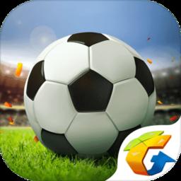 全民冠军足球九游平台v1.0.1330 安卓最新版