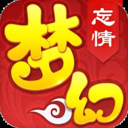 梦幻忘情手游 v1.0.1.1 安卓版