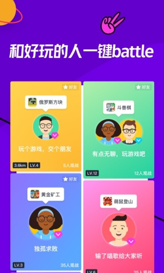 同桌游戏app