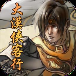 大漠侠客行最新版 v1.2.3 安卓版