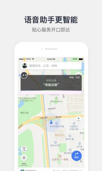 腾讯地图ios内测版 v8.14.0 iphone版