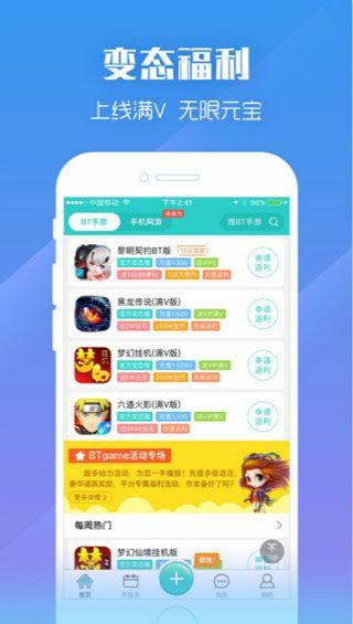 乐嗨嗨畅玩版app v8.1.0 安卓版