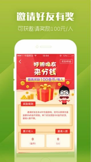 乐嗨嗨畅玩版app v2.7.2 安卓版