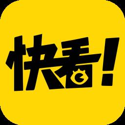 快看漫画手机版v5.56.0 安卓免费版